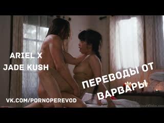 Порно с переводом Ariel X Jade Kush  русские субтитры lesbian лесби pussy tits ass massage sex porn girl