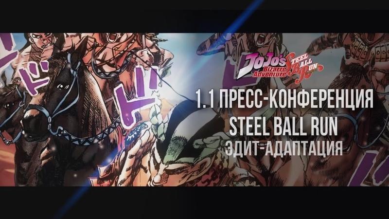 Невероятные приключения ДжоДжо Часть 7 Steel Ball Run Глава 1 Часть 1 джоджо jojo