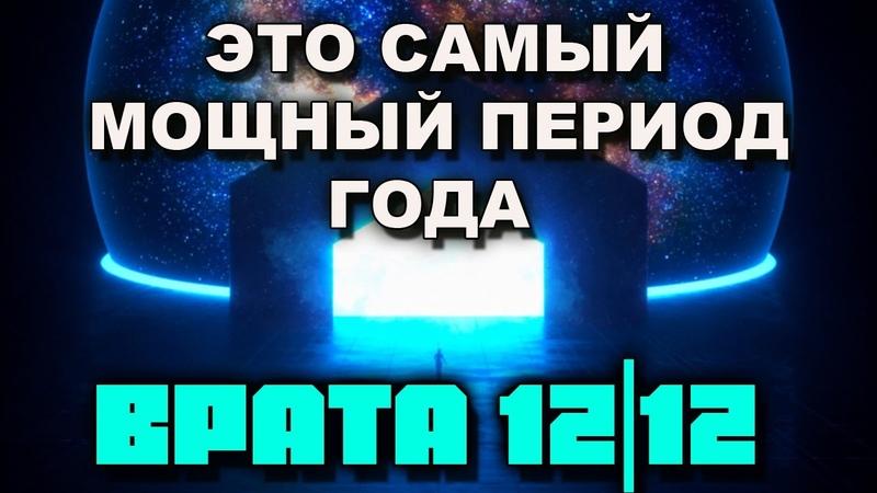 ЗВЁЗДНЫЕ ВРАТА 12 12 ОТКРЫВАЕТСЯ ПОРТАЛ К ВЕЛИКОМУ ЦЕНТРАЛЬНОМУ СОЛНЦУ