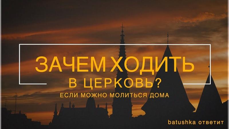 Зачем ходить в Церковь если можно верить в душе batushka ответит диакон Дмитрий Павлюкевич