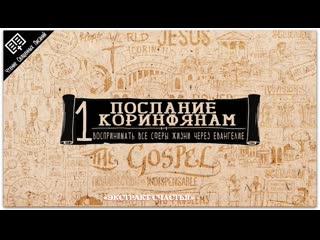 Обзор:  1-е Послание к Коринфянам (Читай Библию )