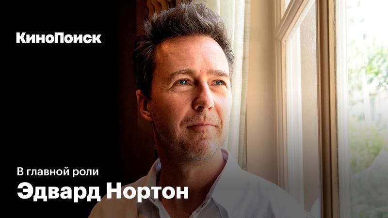 В главной роли Эдвард Нортон