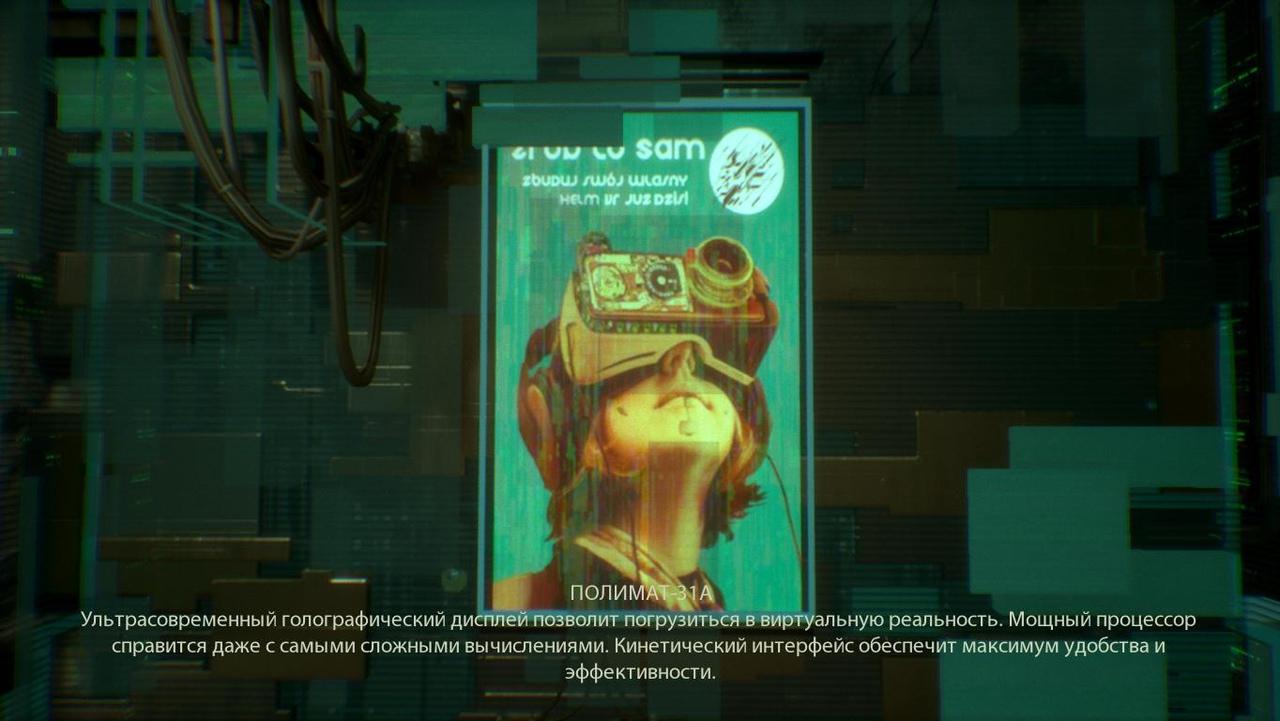 Observer . Польский киберпанк adventure time