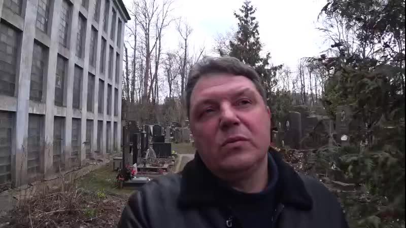 Могила обвиненного в шпионаже и измене Родины О В Пеньковского