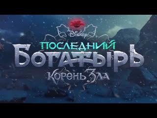 """Финальный трейлер """"Последний богатырь: Корень Зла"""""""