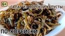Салат из морской капусты по-корейски Как приготовить Острая закуска быстро, просто, вкусно