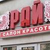 Салон красоты метро Озерки ул Композиторов д.4