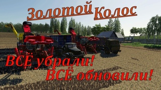 Farming Simulator 19. ФС 19. ЗОЛОТОЙ КОЛОС ! №53