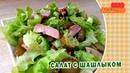 🍖 Как приготовить салат из шашлыка