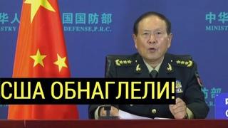 Срочно! Выступление китайского генерала РАЗМАЗАЛО наглых американцев