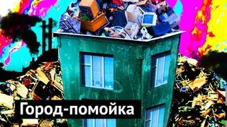 Чита — новая мусорная столица России