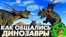 ГОВОРЯЩИЕ ДИНОЗАВРЫ — Как динозавры общались между собой?