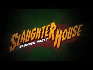 Slaughterhouse Slumber Party (2019) dir. Dustin Mills