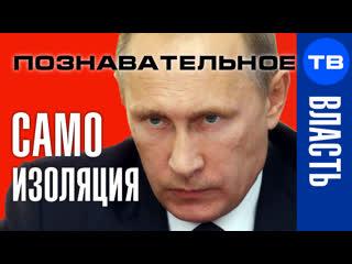 САМОИЗОЛЯЦИЯ законна? Почему Путин не объявит ЧРЕЗВЫЧАЙНОЕ ПОЛОЖЕНИЕ? (Познавательное ТВ, Артём Войтенков)