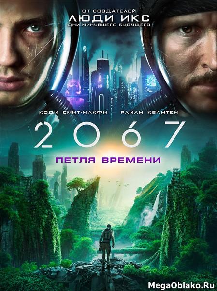 2067: Петля времени / 2067 (2020/WEB-DL/WEB-DLRip)