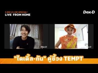 2020/05/12 คุยจากบ้าน ไตเติ้ล-กัน เพื่อนซี้วง TEMPT _ Dek-D Live