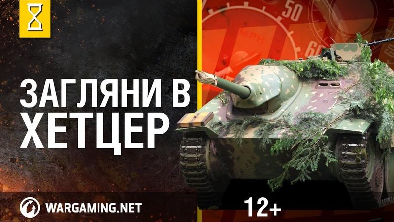 Загляни в реальный танк Хетцер Часть 1 В командирской рубке