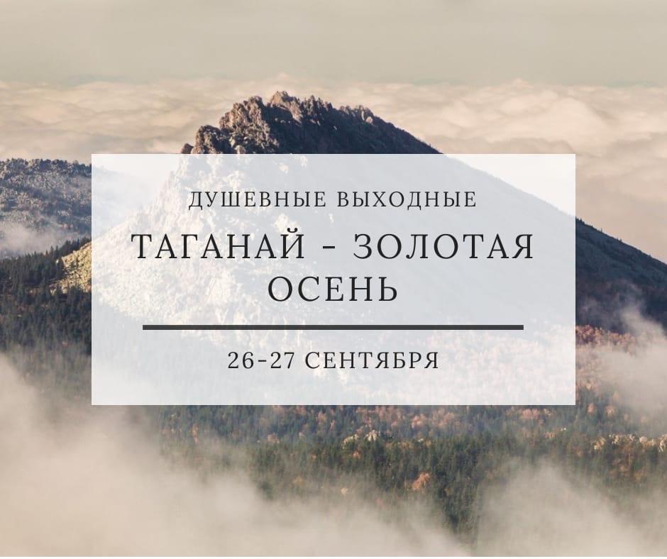 Афиша Тюмень ТАГАНАЙ - ЗОЛОТАЯ ОСЕНЬ / 26-27 СЕНТЯБРЯ