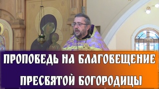 Проповедь на Благовещение Пресвятой Богородицы. Священник Игорь Сильченков