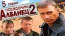 Псевдоним Албанец 2 сезон 5 серия