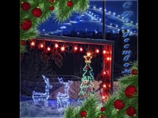 Лучшая песенка-поздравление! С Рождеством Христовым!
