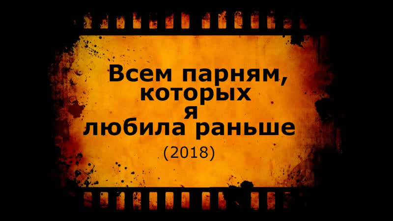 Кино АLive 2745 T o A l l t h e B o y s I v e L o v e d B e f o r e=18 MaximuM