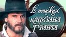 В поисках капитана Гранта 1985. 7 серия Робинзон Океании