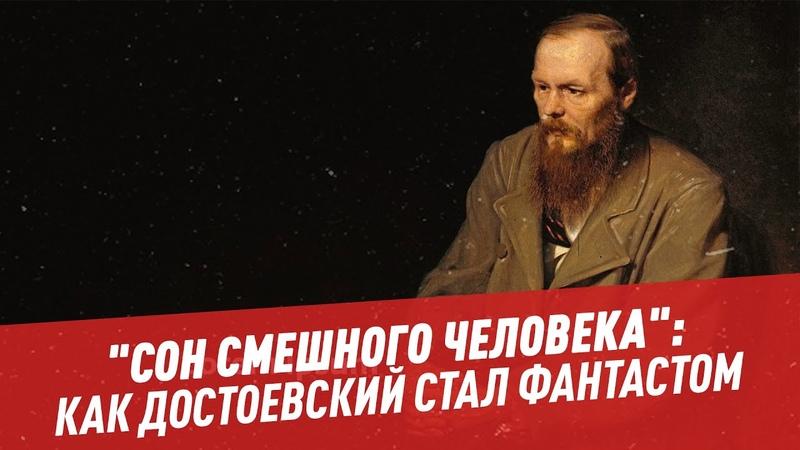 Сон смешного человека как Достоевский стал фантастом Школьная программа для взрослых
