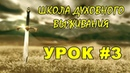 Школа Духовного Выживания УРОК3