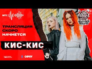 МТС Live | Концерт Кис-Кис в Gipsy