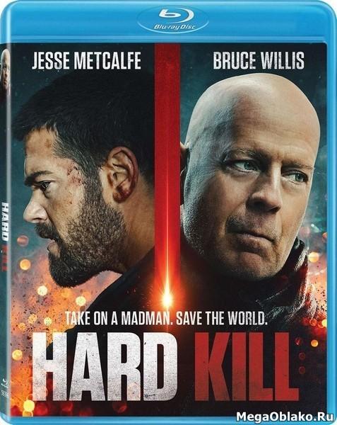 Полное уничтожение / Hard Kill (2020/BDRip/HDRip)