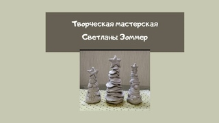 Творческая мастерская Светланы Зоммер I Новогодний мастер-класс