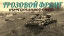 Грозовой фронт-кеп Монастыря _NOOB_COMMANDER_, кеп малиновки Steel_of_men