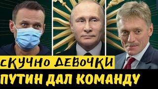 СМИ и лизоблюды Путина про Навального и его возвращение в Россию   Навальный Лайф