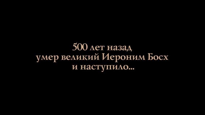 Время Босха и культ Голливуда Дмитрий Перетолчин