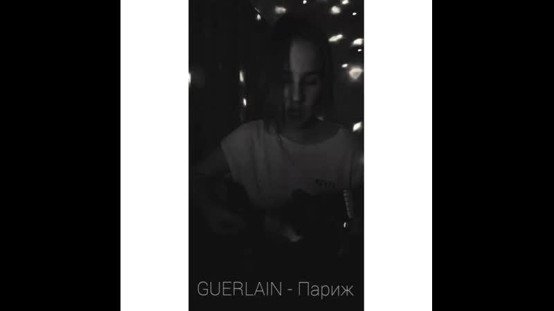 GUERLAIN Париж cover