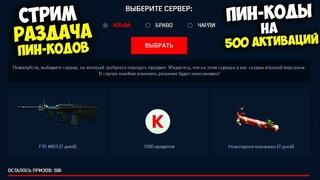 Стрим Warfaсe с Вебкой и Раздача пин-кодов на 500 активаций / ТРАТИМ КЭШБЭК