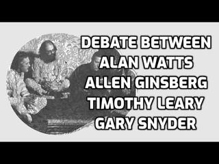 Alan Watts debate with Timothy Leary, Allen Ginsberg and Gary Snyder ( 1967 )