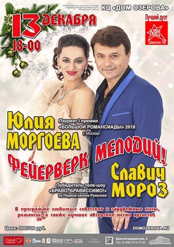 13 декабря (пятница) в 18:00 состоится концерт: «Фейерверк мелодий»