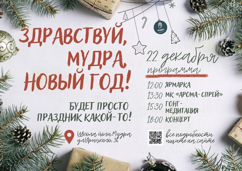 Топ мероприятий на 20 — 22 декабря, изображение №41