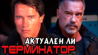Актуален ли Терминатор [ОБЪЕКТ] Terminator relevance