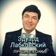 Эдуард Лабковский - День Победы