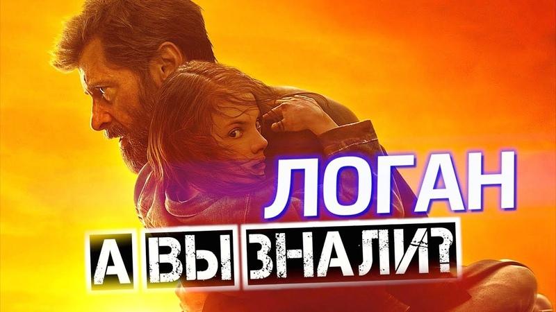 ЛОГАН интересные факты о фильме Росомаха Хью Джекман