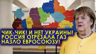 Чик-чик и нет Украины! Россия отрезала газ назло Евросоюзу - Киев окутала паника