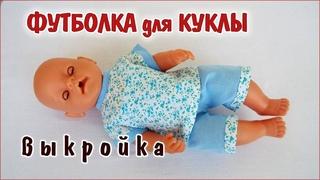 Как сшить кофту футболку для куклы Беби Борн. Clothing for baby born dolls