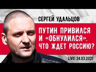 НОВОЕ! Сергей Удальцов: Путин привился и «обнулился». Что ждет Россию? Эфир от