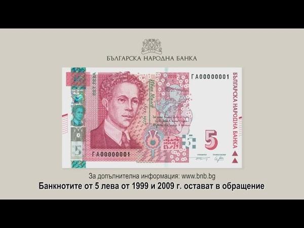 Бонистика Болгарии Новая серия банкнот Болгарии 5 лева