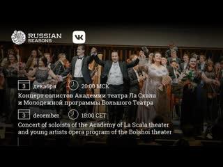 Концерт солистов Академии театра Ла Скала и Молодежной программы Большого Театра