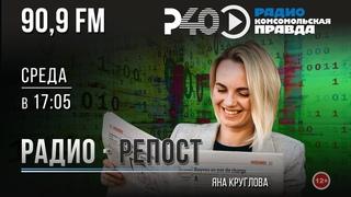 """Радио """"Рыбинск-40"""". Программа """"Радио-Репост""""."""