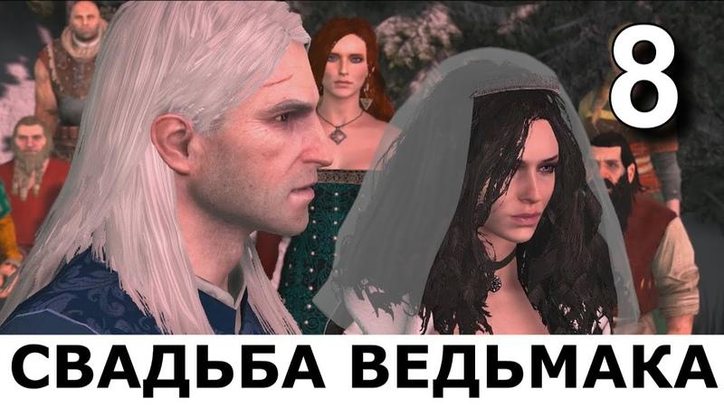ВЕДЬМАК ПРОЩАНИЕ БЕЛОГО ВОЛКА Прохождение мода The Witcher Farewell of the White Wolf Часть 8